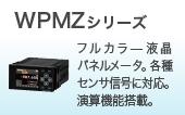 WPMZ系列