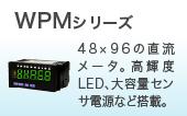 WPM系列