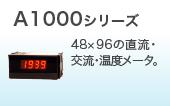 A1000系列