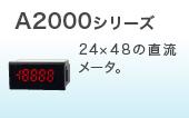 A2000系列