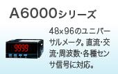 A6000系列