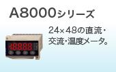 A8000系列