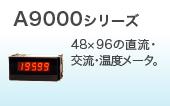 A9000系列