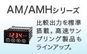 AM / AMH系列