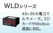 WLD系列