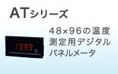 AT / ATC系列