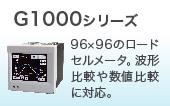 G1000系列