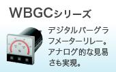 WBGC系列